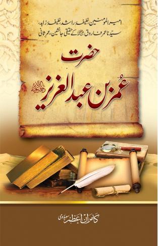 Hazrat Umer Bin Abdul Aziz