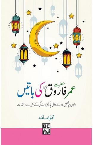 Hazrat Umer Farooq R.A ki Baatein