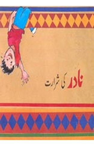 Nadir Ki Shararat