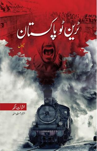 TRAIN TO PAKISTAN (Urdu Translation)
