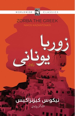 Zorba Younani