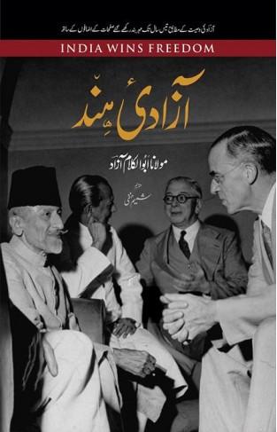 Aazadi-E-Hind  (Urdu)