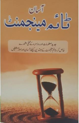 Asaan Time Management