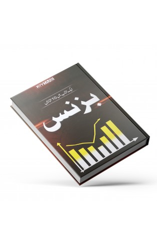 Business (Self Help Book in Urdu Language)