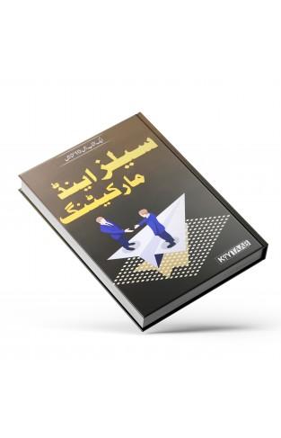 Sales And Marketing (Self Help Book in Urdu Language)