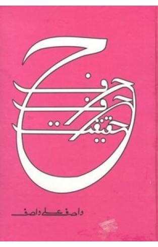 Harf Harf Haqeeqat