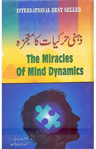 Zehni Harkiyaat Ka Moajzah (The Miracles of Mind Dynamics)