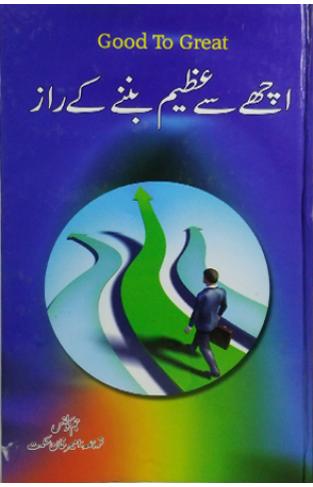 Good To Great - HB Acha Say Azeem Bannnay Ka Raaz