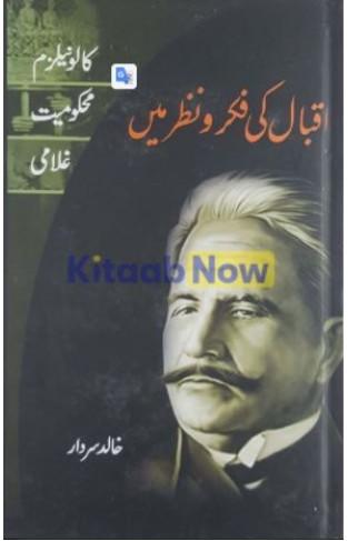 Iqbal Ki Fikar-o-Nazar Mein