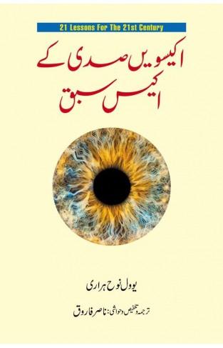 IKISVIN SADI KAY IKEES SABAQ   (Urdu)