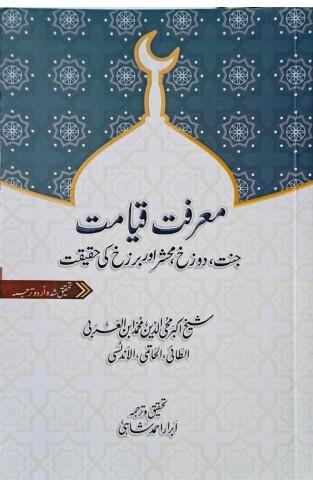 Marifat -e- Qayamat