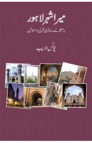 Mera Shehr Lahore