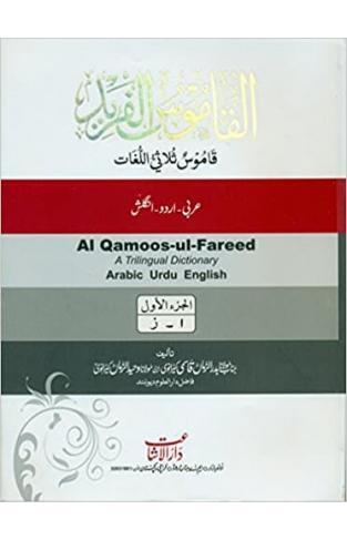 Alqamoos Ul Fareed