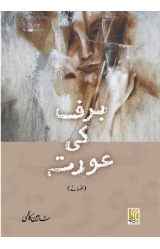 Baraf Ki Aurat