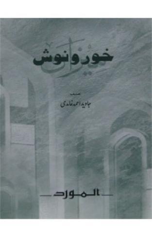 Khurd-o-Nosh