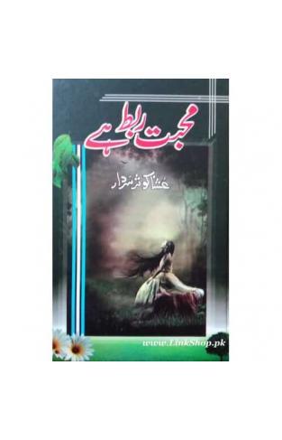 Mohabbat Rabt Hay