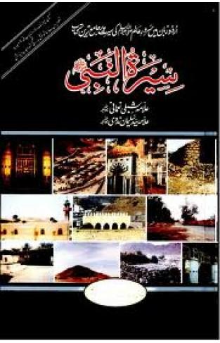 Seerat ul Nabi 3 Vol