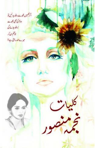 Kuliyaat e Najma Mansoor
