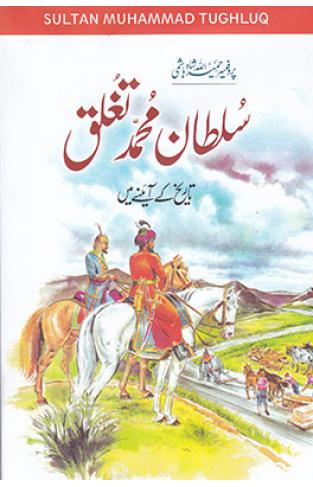 Sultan Muhammad Tughluq