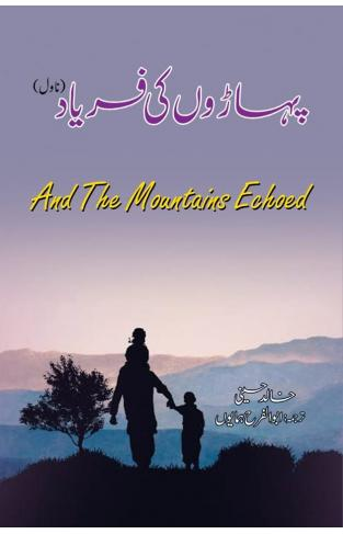 And the Mountain Echoed ( Urdu Translation )