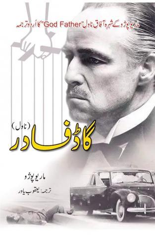 God Father (Urdu Translation)
