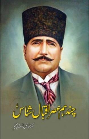 Chand Hum Asar Iqbal Shinas