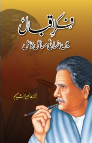 Fikr e Iqbal May Insani Masayl Ka Hal
