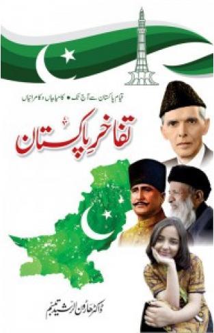 Tafakhar e Pakistan