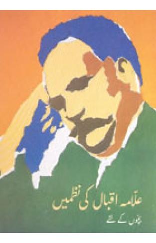 Iqbal ki Nazmein