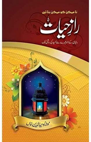 Raz-e-Hayat (Urdu)