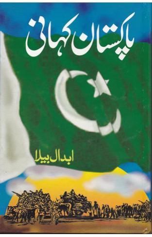 Pakistan Kahani