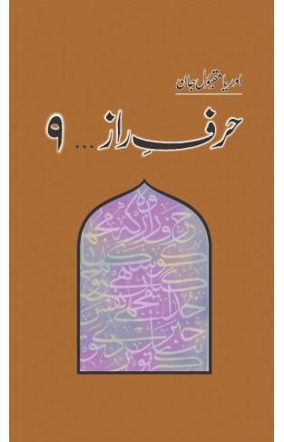Harf-E-Raaz 9
