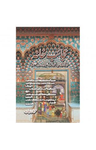 Ajaaib Khana