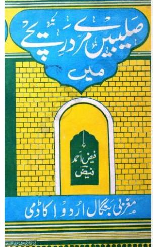 Saleebian Meray Dareechay Mein