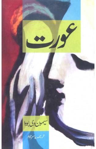 Aurat (Urdu)