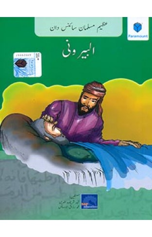 AZEEM MUSALMAN SCIENCEDAN: AL-BIRUNI (Urdu edition)