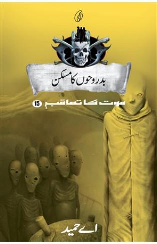 Badroohon Ka Maskan: Maut Ka Taaqub (Book 15)