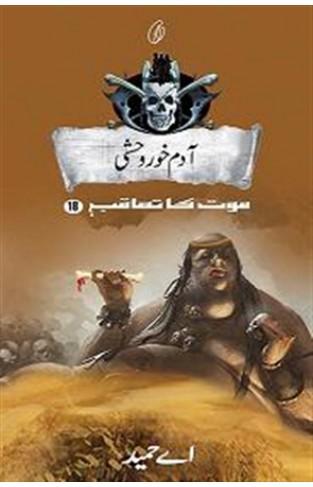 Aadam Khor Wehshi: Maut Ka Taaqub (Book 18)