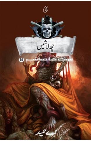 Chhe Laashein: Maut Ka Taaqub (Book 20)