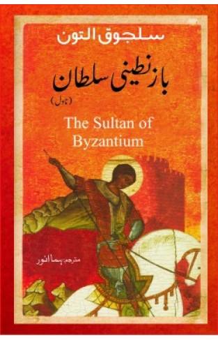 Byzanteeni Sultan