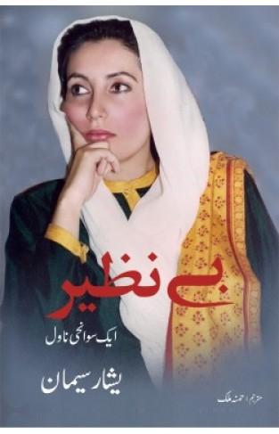 Benazir Aik Sawanehi Novel
