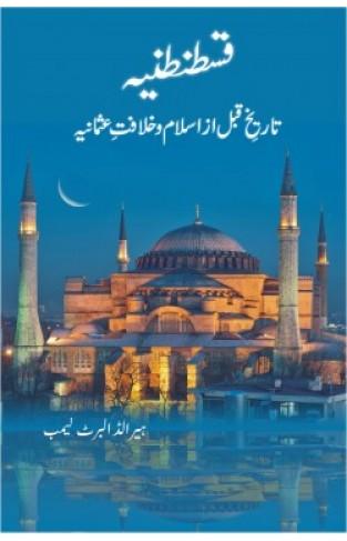 Qustuntunia (Tareekh e Qabl az Islam aur Khilafat e Usmania)