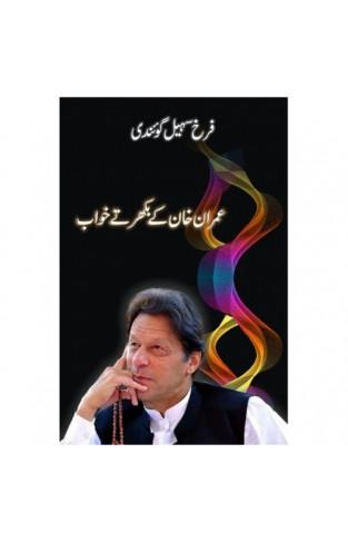 Imran Khan ke Bikhartay Khwab