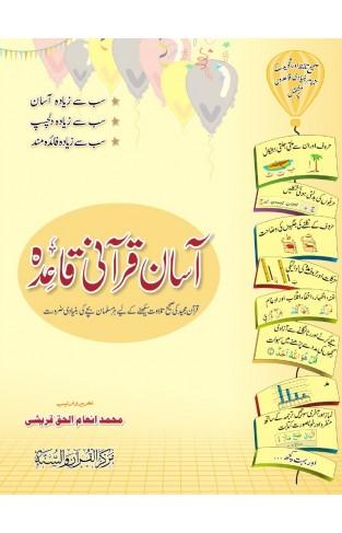 Asaan Qurani Qaidah
