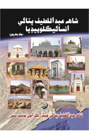 Encyclopedia of Shah Abdul Latif Bhitai (VOL 1)