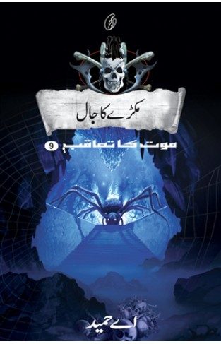 Makre Ka Jaal: Maut Ka Taaqub (Book 9)