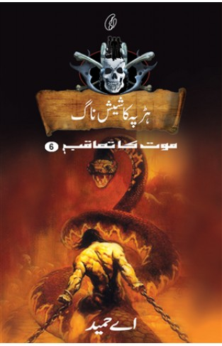 Harrapa Ka Sheesh Naag: Maut Ka Taaqub (Book 6)