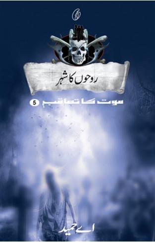 Roohon Ka Shehar: Maut Ka Taaqub (Book 5)