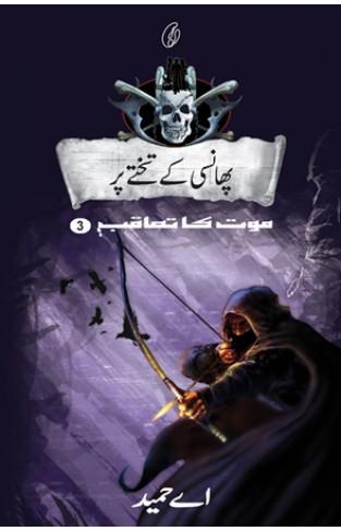 Phaansi Ke Takhte Par: Maut Ka Taaqub (Book 3)