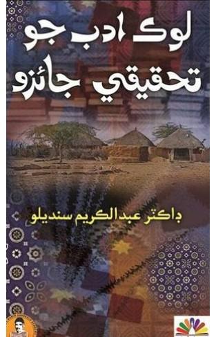 Lok Adab jo Tahqiqi Jaizo